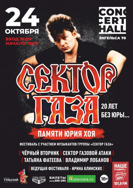 Фестиваль СЕКТОР ГАЗА «Памяти Юрия Хоя»