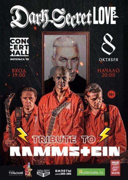 Трибьют — шоу Rammstein