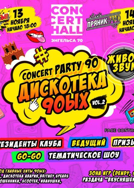Concert Party 90. Дискотека 90ых