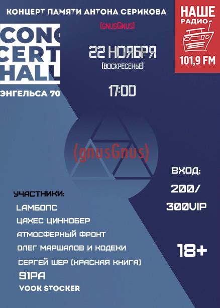 Концерт памяти Антона Серикова (gnusGnus)