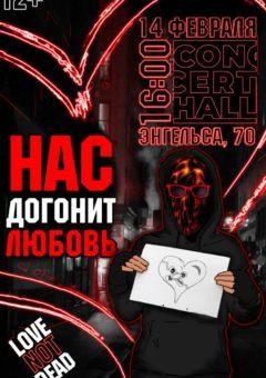 Концерт LND Team «Нас Догонит Любовь»