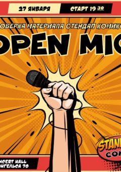Проверка материала стендап комиков. Open mic