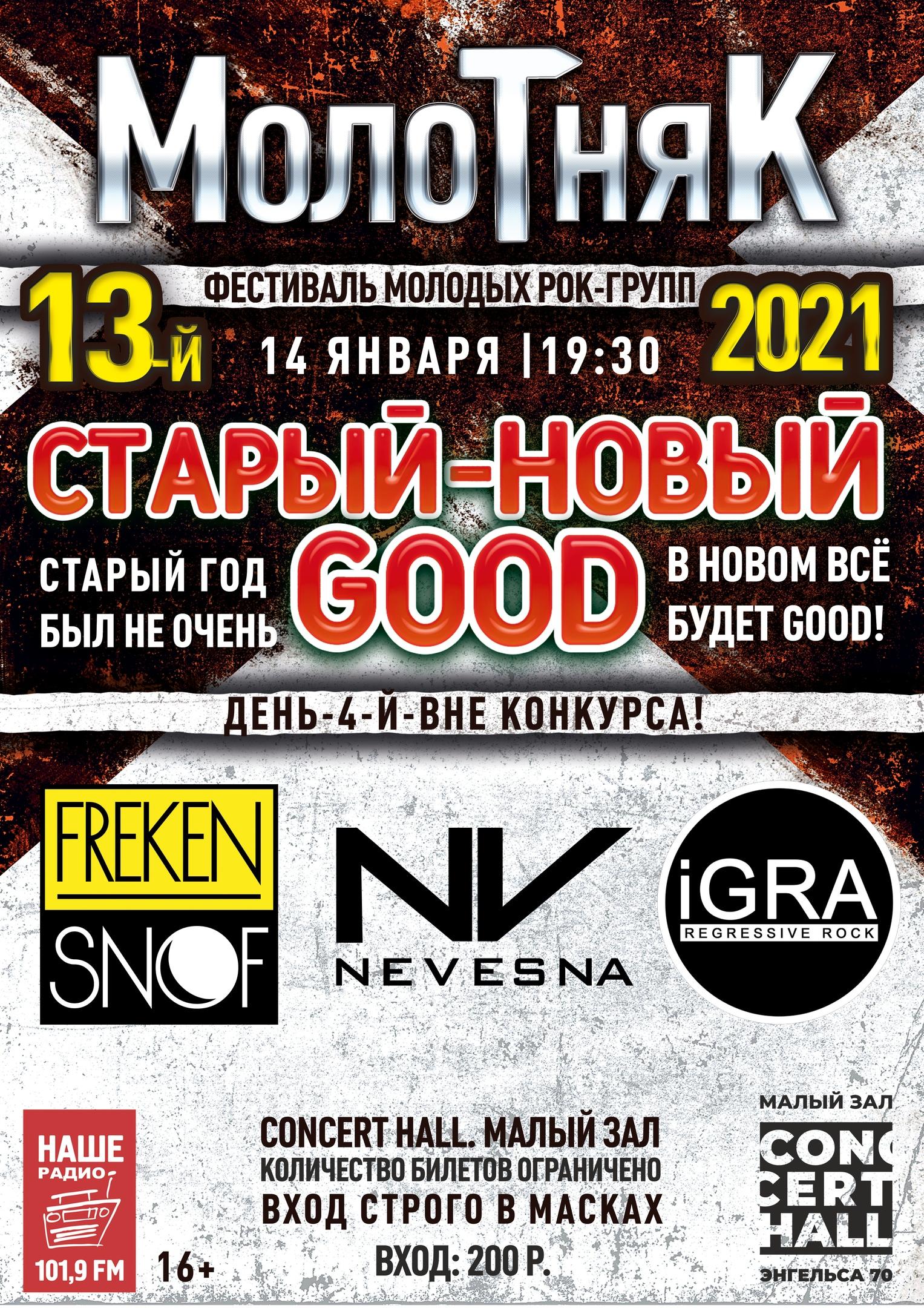Фестиваль молодых рок-групп МОЛОТНЯК 13-й СЕЗОН