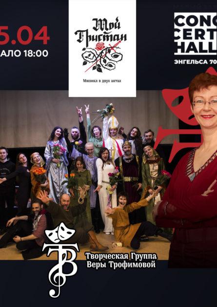 Мюзиклы театра Веры Трофимовой