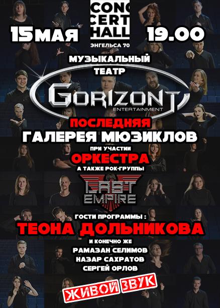 Музыкальный театр Gorizont Entertainment