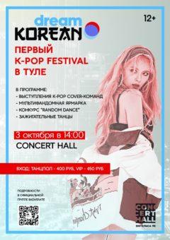 Первый k-pop фестиваль города Тулы «Korean Dream»