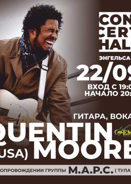 Quentin Moore (USA) — Проект ДЖАЗОВАЯ СРЕДА
