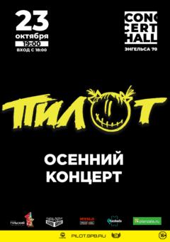 Пилот ||Тула || ConcertHall || 23.10.21