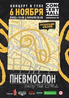 06.11 | ПНЕВМОСЛОН. Презентация альбома в Туле