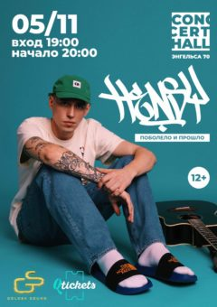 HENSY ТУЛА 5 НОЯБРЯ | ConcertHall